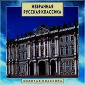 Golden Classics. Favorites Russian Classics by Mark Ermler