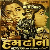 Hum Dono (Bollywood Cinema) by Various Artists
