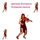 Pop Violin by Kate Tsvetaeva Pop Violin