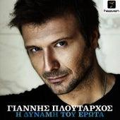 I Dinami Tou Erota [Η Δύναμη Του Έρωτα] by Giannis Ploutarhos (Γιάννης Πλούταρχος)