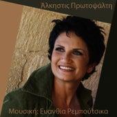 Pente Hronia Se Erotevome [Πέντε Χρόνια Σε Ερωτεύομαι] by Alkistis Protopsalti (Άλκηστις Πρωτοψάλτη)