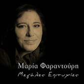 The Farantouri Phenomenon by Various Artists