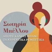 Apopse Kaneis Bam: Original Rebetika [Απόψε Κάνεις Μπαμ] by Sotiria Bellou (Σωτηρία Μπέλλου)