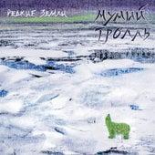Redkie Zemli (Rare Lands) by Mumiy Troll