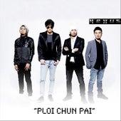 Ploi Chun Pai (ปล่อยฉันไป) by Nexus