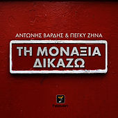 Ti Monaxia Dikazo [Τη Μοναξιά Δικάζω] by Antonis Vardis (Αντώνης Βαρδής)