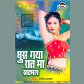 Ghus Gaya Raat Ma Khatmal (Bhojpuri Geet) by Various Artists