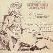 Like An Ancient Wind (Os Archeos Anemos) by Mikis Theodorakis (Μίκης Θεοδωράκης)