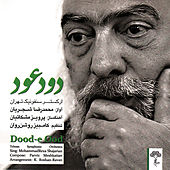 Dood-e-Ood by Mohammadreza Shajarian