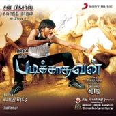 Padikkathavan by Various Artists