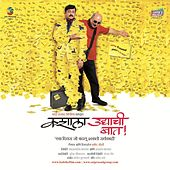 Kashala Udyachi Baat - Marathi Film by Various Artists