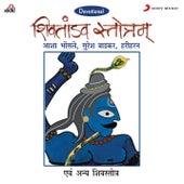 Shiv Tandav Stotram by Asha Bhosle