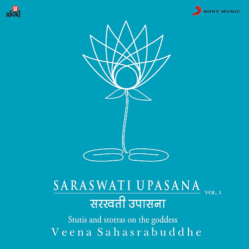 Saraswati Upasana Vol. 1 by Veena Sahasrabuddhe
