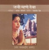 Jani Mhane Deva by Asha Bhosle