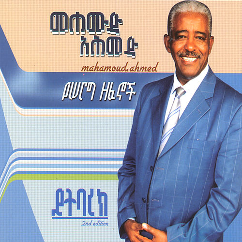 Yetbarek: Contemporary Ethiopian Music by Mahmoud Ahmed
