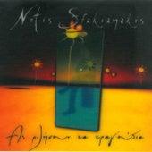 As Milisoun Ta Tragoudia [Ας Μιλήσουν Τα Τραγούδια] by Notis Sfakianakis (Νότης Σφακιανάκης)