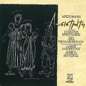Lysistrati - Aristofani [Λυσιστράτη - Αριστοφάνη] by Stamatis Kraounakis (Σταμάτης Κραουνάκης)