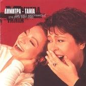 Dimitra-Tania / Zontanes Ichografiseis Sto Zygo [Δήμητρα-Τάνια / Ζωντανές Ηχογραφήσεις Στο Ζυγό] (2001-2002) (2CD Set) by Dimitra Galani (Δήμητρα Γαλάνη)