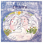 Epilogi [Επιλογή] (Ερμηνεία: Χορωδία Τερψιχόρης Παπαστεφάνου) by Mikis Theodorakis (Μίκης Θεοδωράκης)