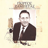 16 Spanies Ichografiseis 1964-1972 [16 Σπάνιες Ηχογραφήσεις 1964-1972] by Giorgos Zambetas (Γιώργος Ζαμπέτας)