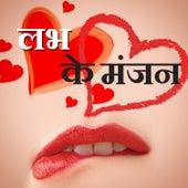 Love Ke Manjan by Various Artists
