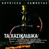 Ta Chasiklidika [Τα Χασικλίδικα / Δούκισσα - Ζαμπέτας] by Doukissa (Δούκισσα)