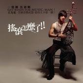 Yao Gun Zen Mo Liao!! by Leehom Wang