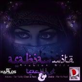 Arabian Nite Riddim by Various Artists
