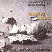 Skorpia Fylla [Σκόρπια Φύλλα] by Dimitris Mitropanos (Δημήτρης Μητροπάνος)