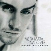 Me Ta Matia Na To Les [Με Τα Μάτια Να Το Λες] by Giorgos Mazonakis (Γιώργος Μαζωνάκης)