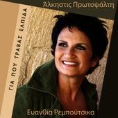 Lypamai Gia Avrio [Λυπάμαι Για Αύριο] by Alkistis Protopsalti (Άλκηστις Πρωτοψάλτη)