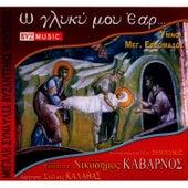 O gliki mou Ear by Fr. Nikodimos Kabarnos