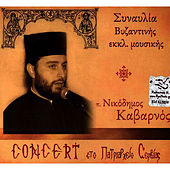 Concert of Byzantine Ecclesiastical Music in Patriarchate of Serbia by Fr. Nikodimos Kabarnos