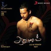 Aarumugam by Various Artists