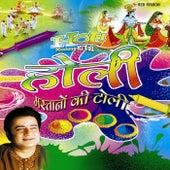Holi Mastano Ki Toli by Various Artists