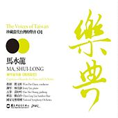 The Voices of Taiwan 01 - Shui-Long Ma by Various Artists