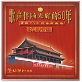 50 Years of Songs for the Country: Singing of the Motherland by Various Artists