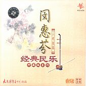 The Best of Folk Music: Min Huifen Erhu by Min Huifen