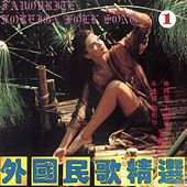 Favorite Foreign Folk Songs 1 by Various Artists