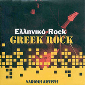 Greek Rock [Ελληνικό Rock] by Various Artists