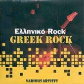 Greek Rock [Ελληνικό Rock] by Various Artists