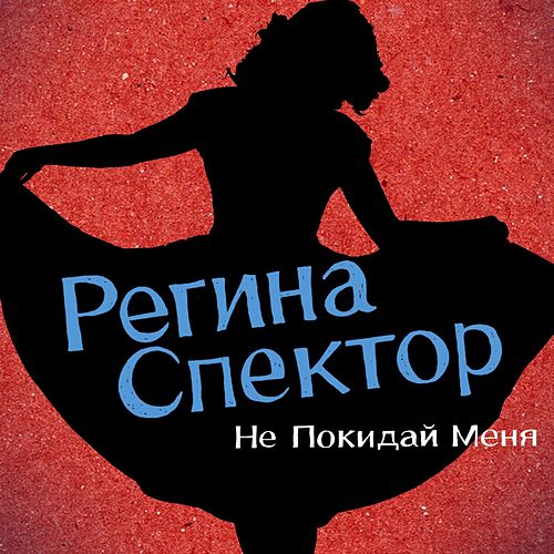 Don't Leave Me [Ne Me Quitte Pas] (Russian Version) by Regina Spektor