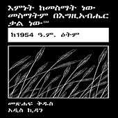 Amharic New Testament (Non-Dramatized) 1988 Common Version by The Bible