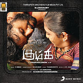 Kumki by D. Imman