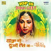 Top 16 - Bidai Geet by Various Artists