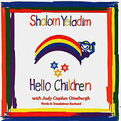 Shalom Yeladim/Hello Children by Judy Caplan Ginsburgh