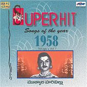 Super Hit Songs Of The Year - 1958 Vol - 7 by Various Artists