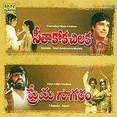 Seethakokachiluka Premasagaram by Various Artists