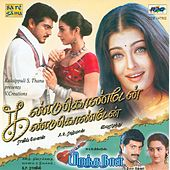 K. Kandukondain Pirantha Naal by Various Artists