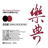 The Voices of Taiwan 07 - Tsang-Houei Hsu by Various Artists